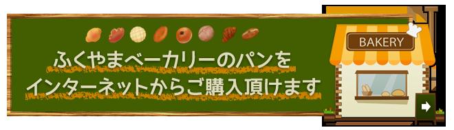 ふくやまベーカリーのパンを インターネットからご購入頂けます